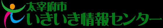 太宰府市いきいき情報センター